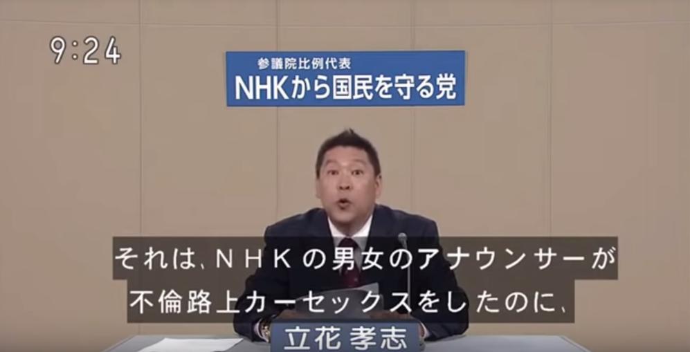 政見放送でNHK職員のスキャンダルに言及するNHKから国民を守る党の立花孝志代表