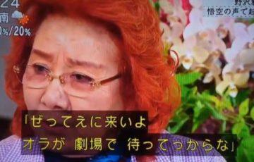 【アニメの力】野沢雅子さんが死期の近い病気の子供にドラゴンボールの孫悟空の声で応援メッセージを送る、その結果・・・