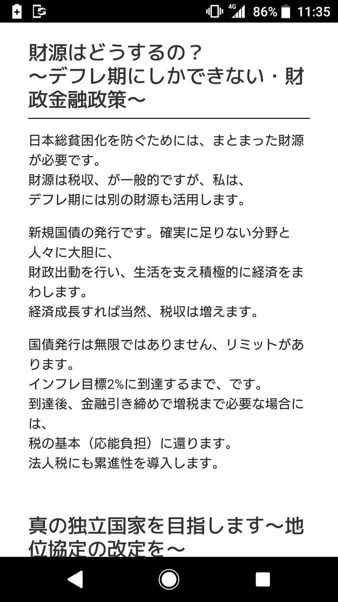 れいわ新撰組の山本太郎代表が早くもの公約違反!?「原発即時禁止」「消費税廃止」を反故にする発言が炎上!