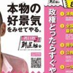 れいわ新撰組の山本太郎代表が早くも公約違反!?「原発即時禁止」「消費税廃止」を反故にする発言が炎上!