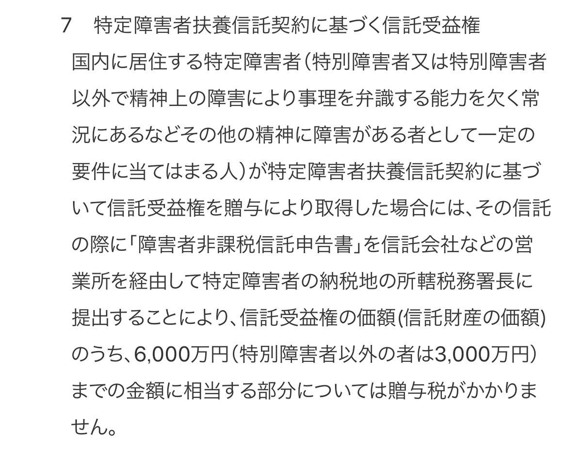 【トリビア】障害者手帳があると6000万円までは贈与税免除されるらしい!