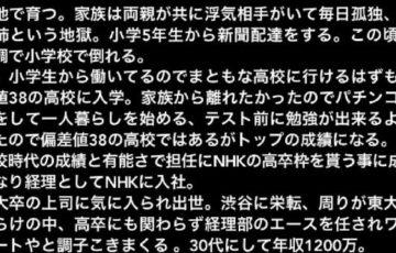 【2億の借金を背負い参院で当選】NHKから国民を守る党の立花考志の凄すぎる人生が凄すぎると話題に!