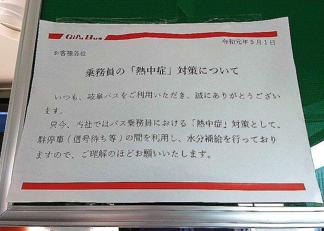 岐阜バスの「運転士が水分補給します」掲示に反響多数!