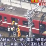 「京成線のナイチンゲール」停電で閉じ込められエアコンも切れた京成線車内に現れた看護師が話題に!