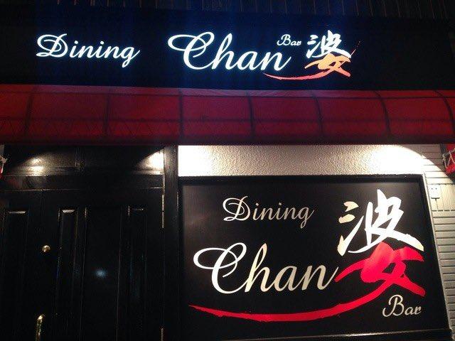面白い店名「Dining Chan 婆」