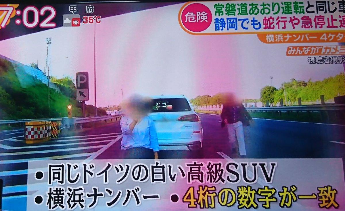 【ドラレコ動画】茨城の常磐自動車道で煽り運転した男が5発も殴る暴行で炎上!