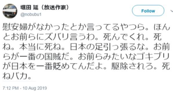 放送作家の堀田延「慰安婦がなかったとか言ってるやつら。死んでくれ。お前らみたいなゴキブリが日本を一番貶めてんだよ。」と発言し炎上!