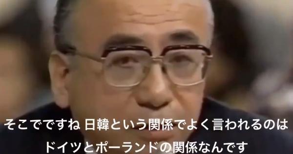 【動画】西尾幹二さんが昔の朝生で日韓関係をドイツとポーランドの関係と比較した主張がまさに正論だと話題に!