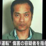 【ドラレコ動画】茨城の常磐自動車道で煽り運転した男が5発も殴る暴行で炎上!犯人の名前は宮崎文夫(43)で指名手配!
