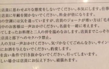 富山の焼肉屋「大将軍」の注意書きがセンスありすぎると話題に!