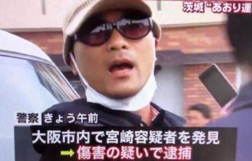 茨城の常磐自動車道であおり運転で指名手配されていた宮崎文夫容疑者が逮捕!