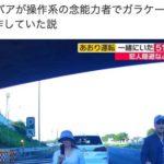 【茨城煽り運転】同乗の50代女性が操作系の念能力者でガラケーを使って宮崎文夫を操作していた説が浮上www