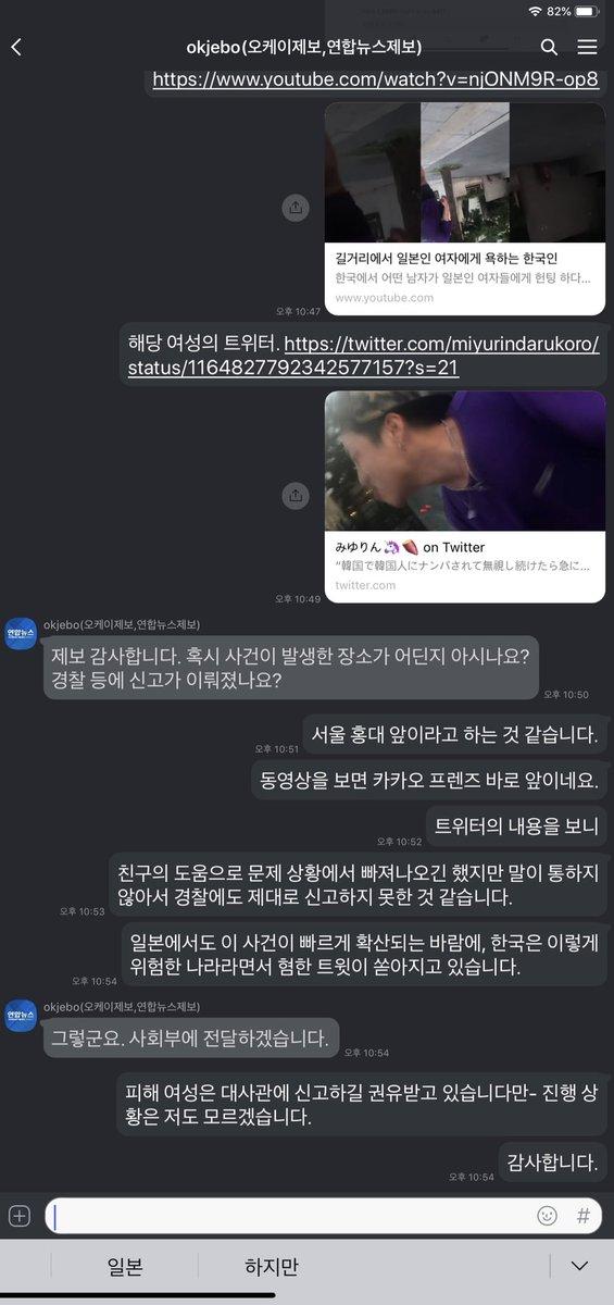 【動画有】女性が韓国で韓国人にナンパされて無視したら差別用語言われて暴行された