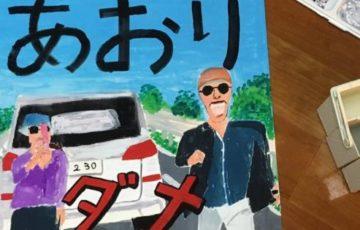 【あおりダメ絶対!】弟が書いた交通安全ポスターが面白すぎるwww
