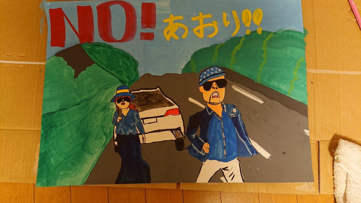 警察庁 あおり運転 ポスター