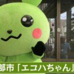 【悲報】山口県やらかしてしまう・・・宇部市のゆるキャラ「エコハちゃん」が・・・(笑