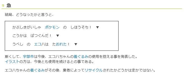 【悲報】山口県やらかす・・・宇部市のゆるキャラ「エコハちゃん」がピカチュウのパクリ疑惑が浮上し炎上www