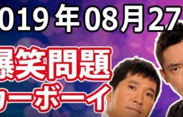 爆笑問題・太田光がラジオ番組で「N国党の立花孝志と対談したい、でも犬だからなかなか難しい」と発言し話題に!