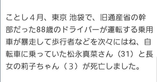 NHKは、京アニ犠牲者の名前が公開される一方で、池袋事故の飯塚容疑者の名前を載せるのをやめていた・・・