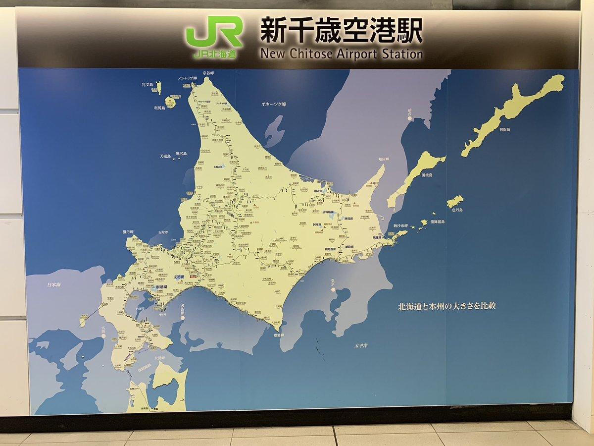 新千歳空港駅には、北海道のスケールをわかってない旅行者向けに現実を教えてくれるパネルがある