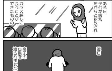 中国によるウイグル人弾圧の真実を描いた漫画「私の身に起きたこと」~とあるウイグル人女性の証言が反響を呼ぶ!