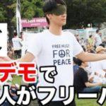 【感動動画】「私は日本人です」日本の若者が反日デモでフリーハグをしてみた結果・・・