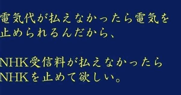 「NHK受信料を払えなかったらNHKを止めて欲しい」とある心療内科の掲示が話題に!