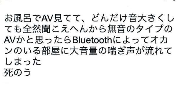 お風呂でAV見たら、Bluetoothによってオカンのいる部屋に大音量で声が流れていってしまった件www