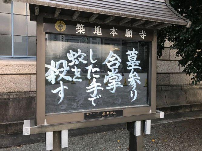 「墓参り合掌した手で蚊を殺す」築地本願寺の標語がパンチが効ききすぎてると話題に!