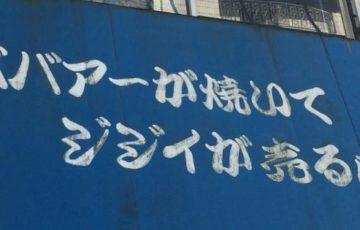 パワーワードすぎる看板「ババアが焼いてジジイが売る店」店名は焼鳥道場『次郎長』で場所や由来は?