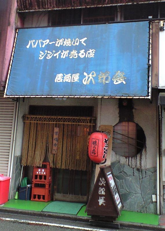 「ババアが焼いてジジイが売る店」焼鳥道場『次郎長』の看板がパワーワードすぎるwww
