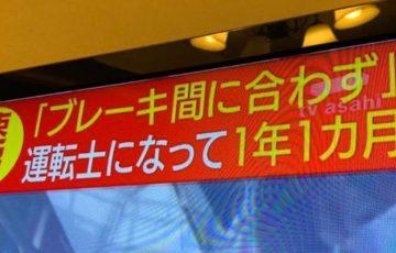 【京急事故】マスコミが「ブレーキ間に合わず」といった運転士が悪いみたいな見出しをつけて批判殺到!