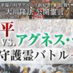 大川隆法さん、香港民主化の「アグネス・チョウ」さんと「習近平」国家主席の守護霊を呼び出してしまいサイバーパンク的な守護霊バトルにwww
