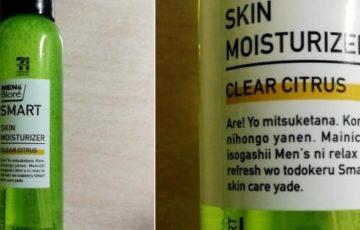 セブンイレブンで化粧水買ってパッケージの英文見たらローマ字でしかも関西弁だったwww