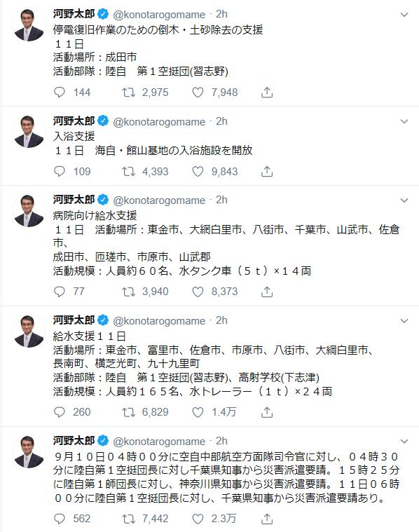 防衛相就任直後からの怒涛の自衛隊災害派遣で有能さを発揮する河野大臣に賞賛の声!