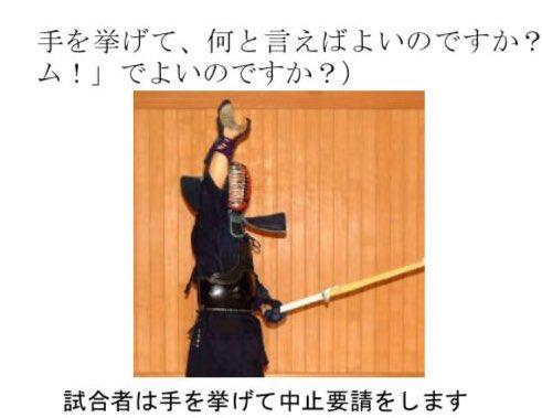 【動画】韓国開催の世界剣道選手権で韓国代表が不利になったらわざと転ぶ戦法を取り卑怯すぎると話題に!