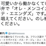 「わたし可愛いから働かなくていいの」はフランス語で●●●→日本全国の方言版のアンサーが面白すぎると話題に!