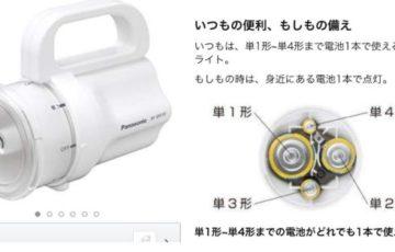単1〜単4すべて使える「電池がどれでもライト(bf-bm10)」というパナソニック製の懐中電灯の発想力が素晴らしい!