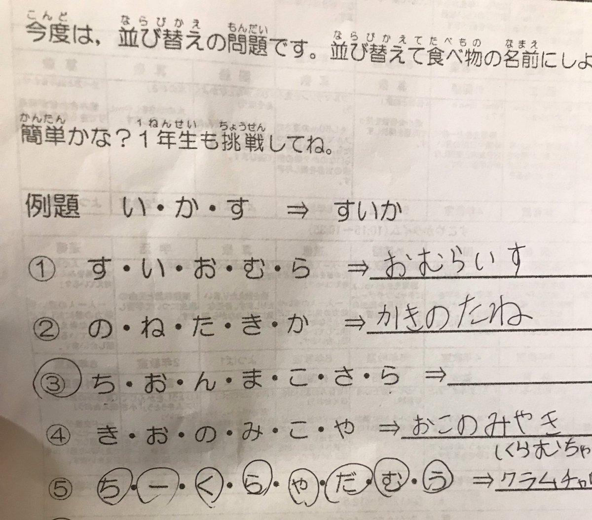 心が汚れていると解けない3番の並び替え問題、皆さんは答えがわかりましたか?