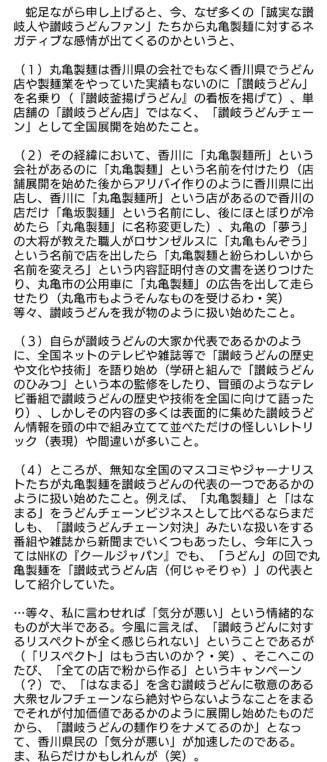 香川県民が丸亀製麺に対して抱いている思いに反響多数!