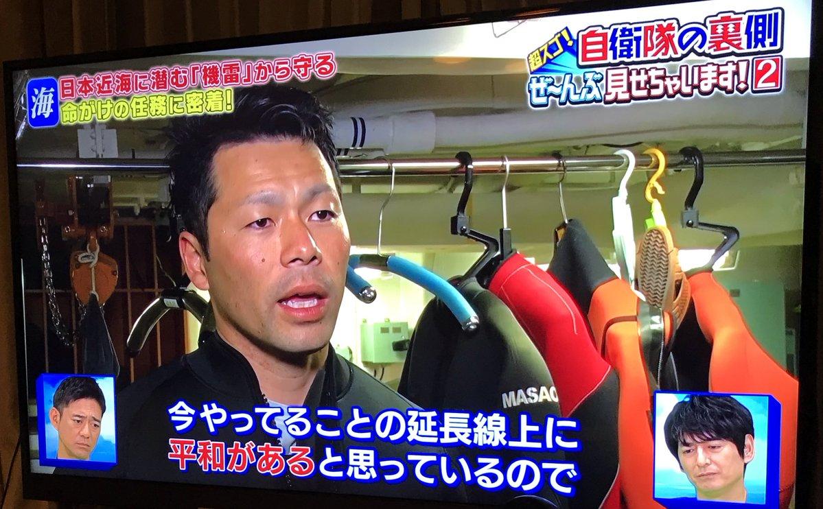 自衛隊の海中機雷の処理班に賞賛の声「国民がこの任務を知らないということは日本が平和だという証拠」