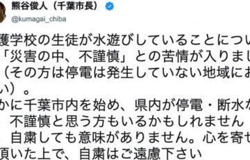 養護学校の生徒の水遊びに「災害の中、不謹慎」と苦情。これに対する熊谷千葉市長のアンサーに賞賛の声!