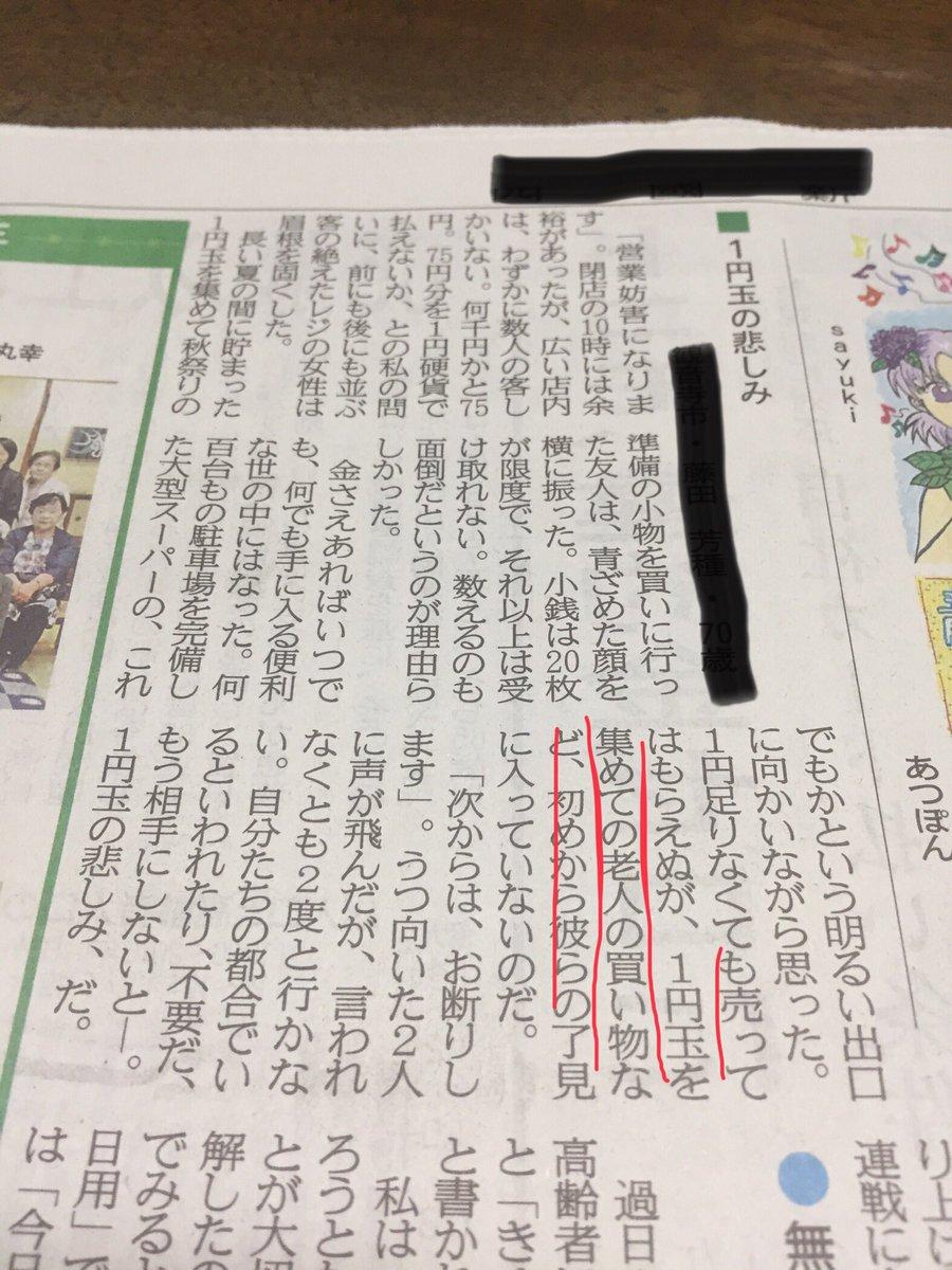 【1円玉の悲しみ】新聞社への投書に批判殺到!高齢者が1円玉75枚で買い物した時の店員の対応について。