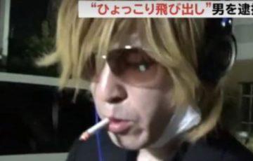 意図的に車の前に飛び出す「ひょっこり飛び出し男」成島明彦容疑者(32歳)を暴行で逮捕!