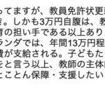 なんと更新料3万円が自腹!日本の教員免許状更新講習は廃止すべき!他方オランダでは、年間13万円程度の研修・研究費が支給!