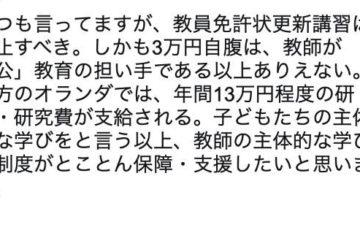 更新料3万円が自腹!日本の教員免許状更新講習は廃止すべき!他方オランダでは、年間13万円程度の研修・研究費が支給!