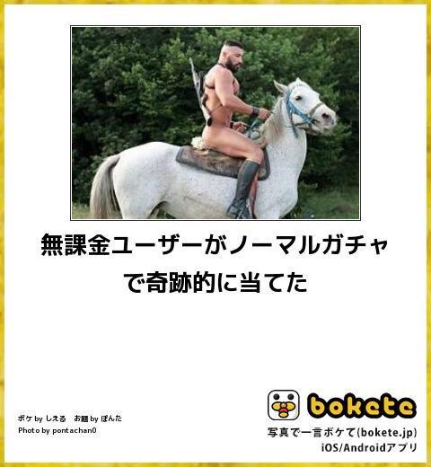 無課金・重課金ユーザーの画像でボケて(bokete)!まとめ:無課金ユーザーがノーマルガチャで奇跡的に当てた<
