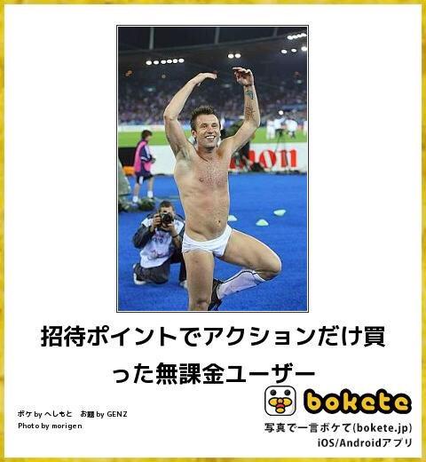 無課金・重課金ユーザーの画像でボケて(bokete)!まとめ:招待ポイントでアクションだけ買った無課金ユーザー