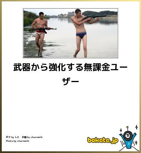 無課金・重課金ユーザーの画像でボケて(bokete)!まとめ:武器から強化する無課金ユーザー
