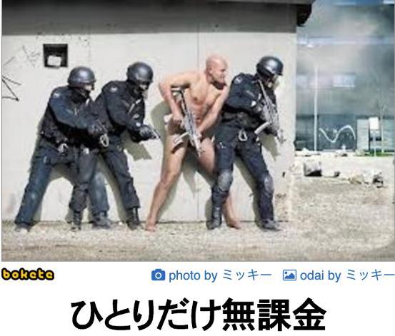無課金・重課金ユーザーの画像でボケて(bokete)!まとめ:ひとりだけ無課金